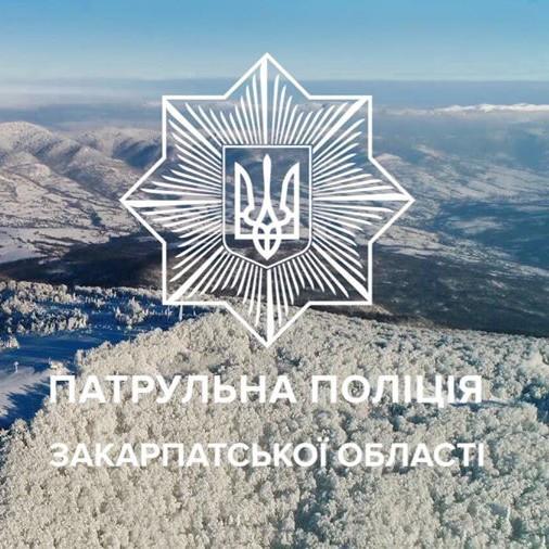 Вперше в Україні на Красії стартує проєкт Лижний Патруль